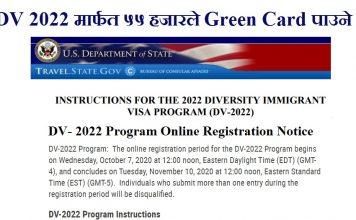 DV-2022 Program Registration Notice