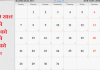 2077 Public Holidays List