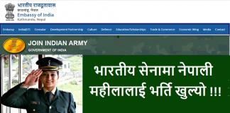 Military Vacancy for Nepali