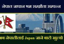 Nepal Japan Workers MOC