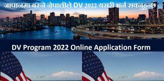 DV Program 2022 Application Form