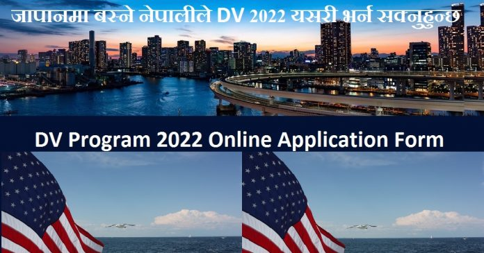 DV Program 2022 Application Form
