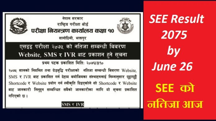 SEE Result 2075 by June 26