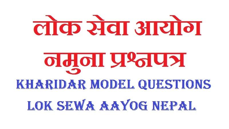 Kharidar Model Questions