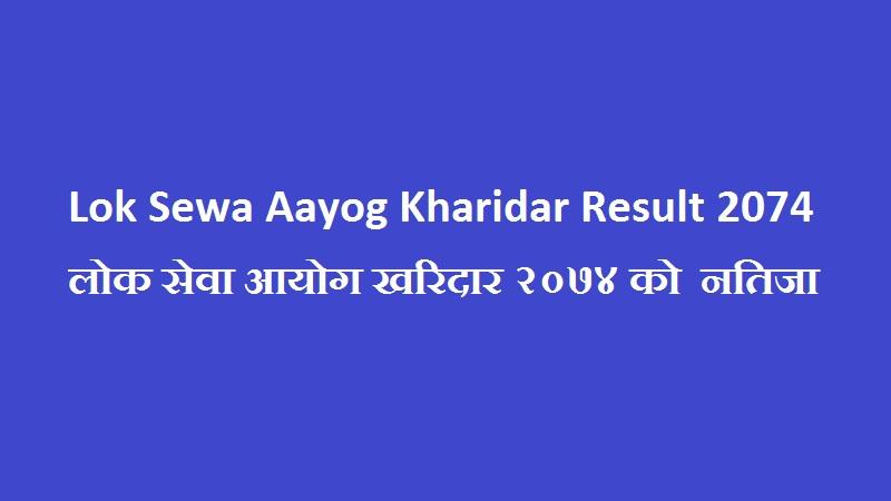Lok Sewa Aayog Kharidar Result 2074