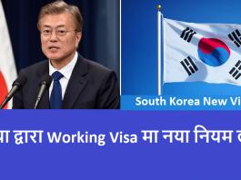 South Korea New Visa Rule