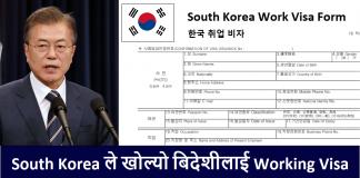 South Korea Work Visa