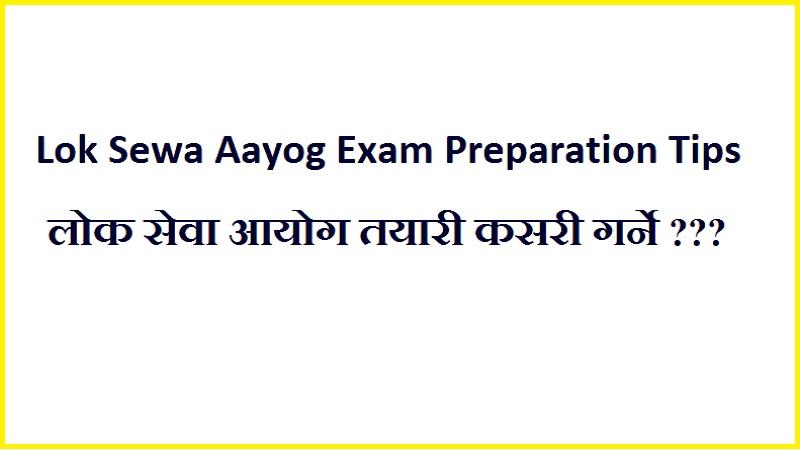 Lok Sewa Aayog Exam Preparation Tips