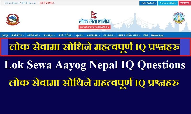 Lok Sewa Aayog Nepal IQ Questions