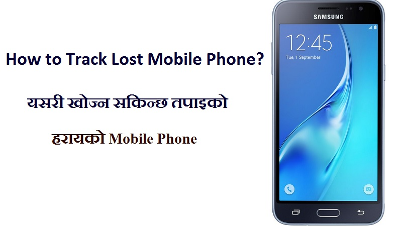 Track Lost Mobile Phone