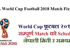FIFA World Cup Football 2018 Match Fixture