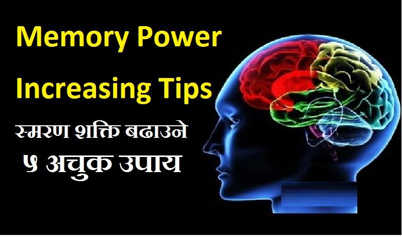 Memory Power Increasing Tips