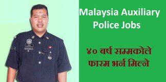 Malaysia Auxiliary Police Jobs