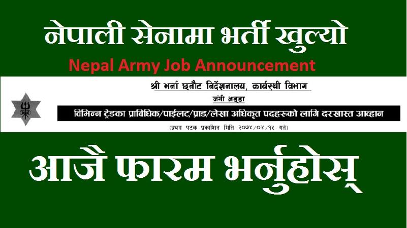 Nepal Army Job Announcement