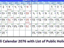 Nepali Calendar 2076 with List of Public Holidays