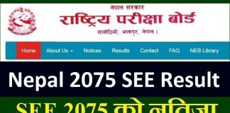 Nepal 2075 SEE Result