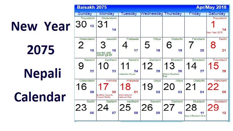 New Year 2075 Nepali Calendar