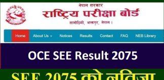 OCE SEE Result 2075
