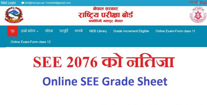 Online SEE Grade Sheet