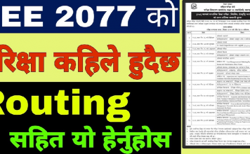 Pending SEE 2077 Exam Notice