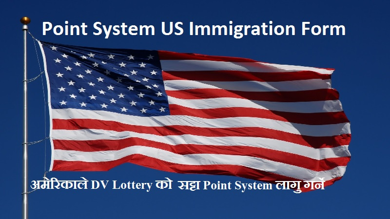 US Immigration Point System