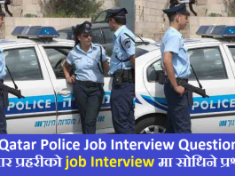 Qatar Police Job Interview Questions