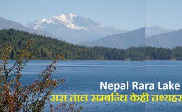 Nepal Rara Lake