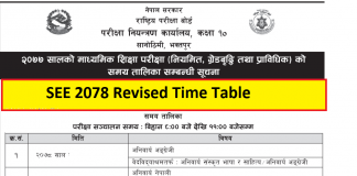 SEE 2078 Revised Time Table