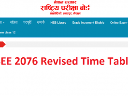 SEE 2076 Revised Time Table