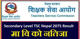 Secondary Level TSC Nepal 2075 Result