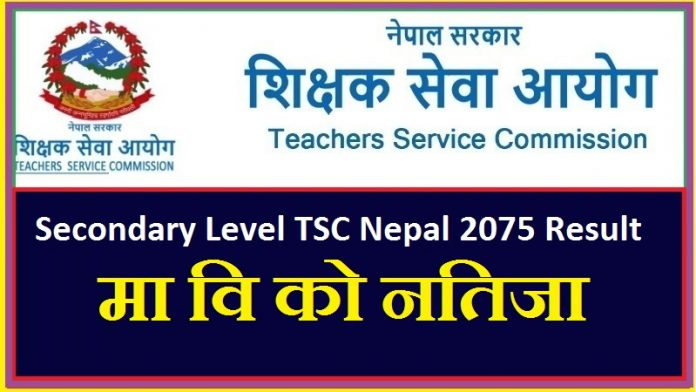 Secondary Level TSC Nepal 2075 Result