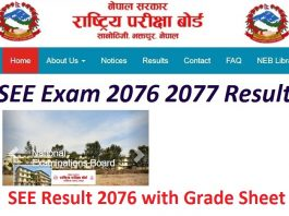 SEE Result 2076 with Grade Sheet