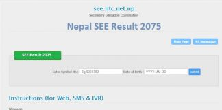 Nepal SEE Results 2075