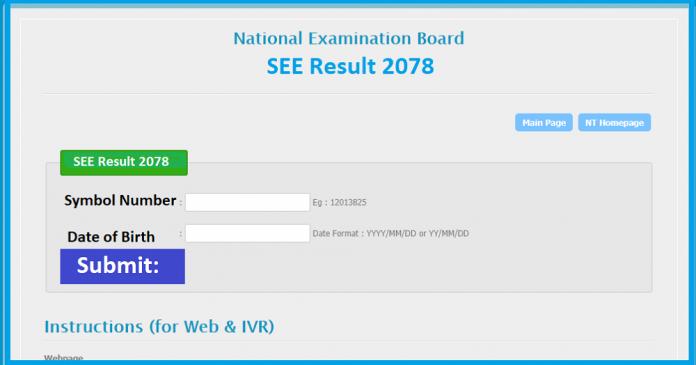 Nepal SEE Result 2078