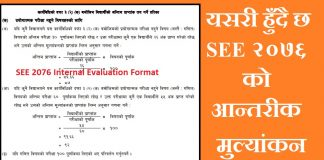 SEE 2076 Internal Evaluation Format