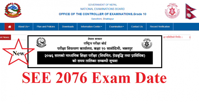 SEE 2076 Exam Date