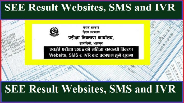 SEE Result Websites, SMS and IVR