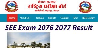 SEE Exam 2076 2077 Result