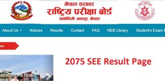 2075 SEE Result Page