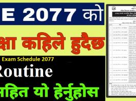 SEE Exam Schedule 2077