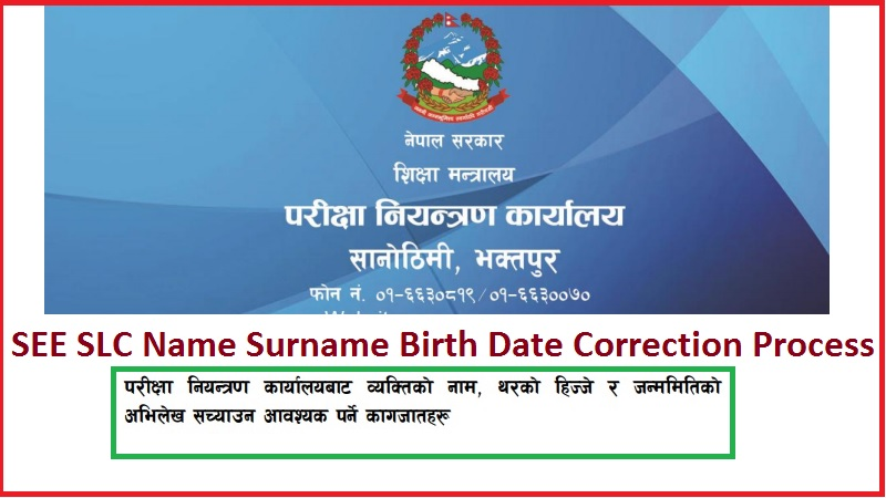 SEE SLC Name Surname Birth Date Correction Process