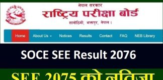 SOCE SEE Result 2076
