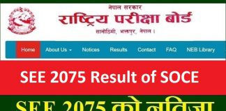 SEE 2075 Result of SOCE