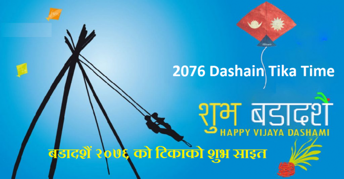 2076 Dashain Tika Time