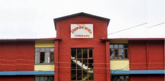 TSC Nepal License Online Application Form
