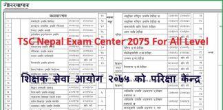 TSC Nepal Exam Center 2075 For All Level