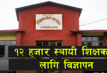 TSC Nepal Job Announcement Notice