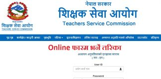 TSC Nepal License Online Application Form