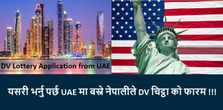 DV Lottery Application from UAE
