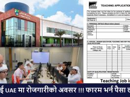 Teaching Job in UAE